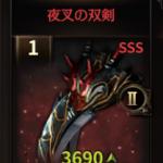 yashanosouken